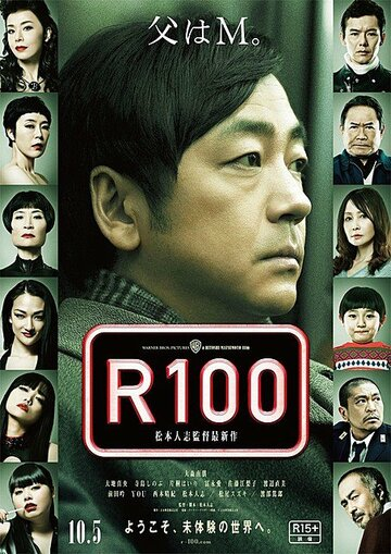 R100 (2013) смотреть онлайн HD720p в хорошем качестве бесплатно