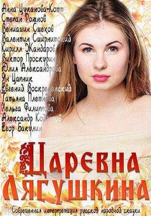 Царевна Лягушкина (2014)
