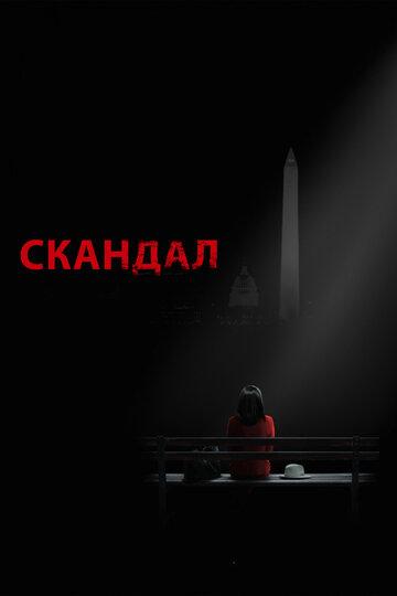 Скандал (1-6 сезон) - смотреть онлайн