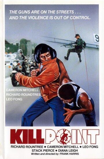 Момент убийства (1984)