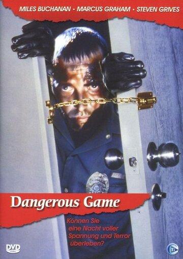 Опасная игра (1988)