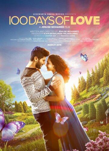 Фильм 100 дней любви