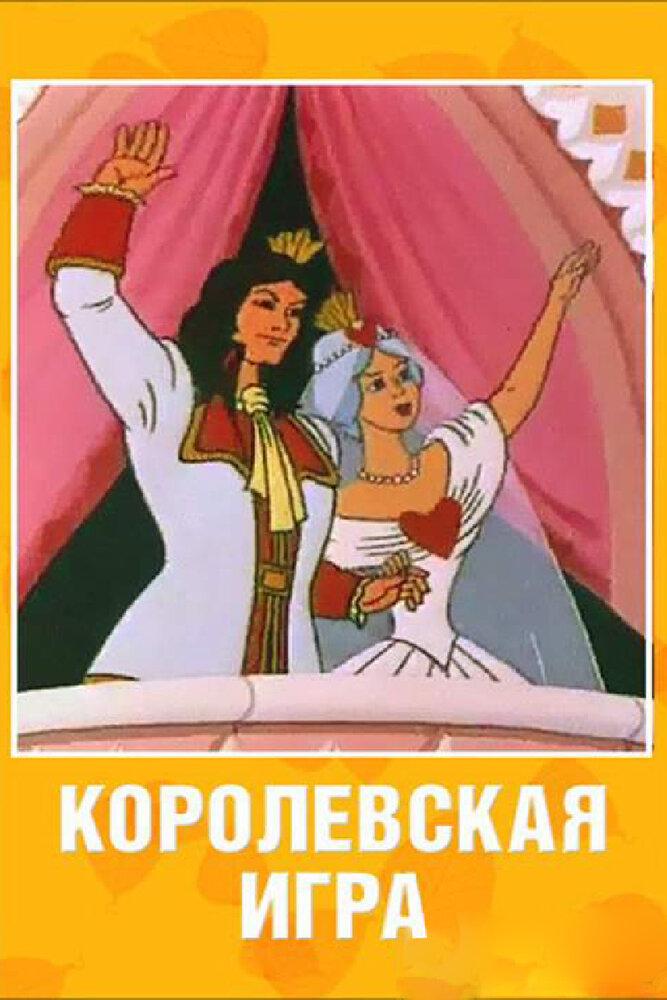 Королевская игра (ТВ)