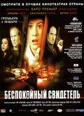 Беспокойный свидетель (1999)
