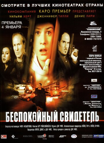 Фильм Беспокойный свидетель