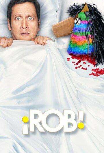 Роб (2012)