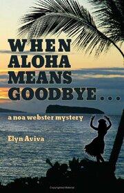 Смотреть онлайн 'Аллоха' значит 'До свидания'