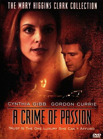 Преступление страсти
