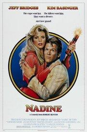 Надин (1987)