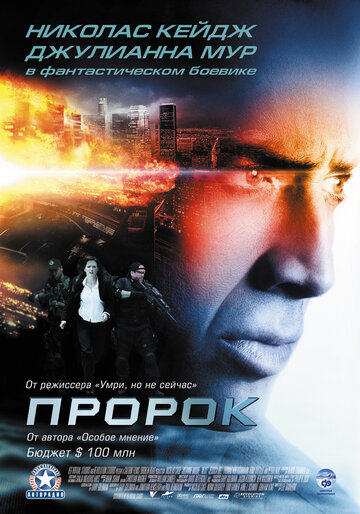 Пророк / Next (2007) смотреть онлайн
