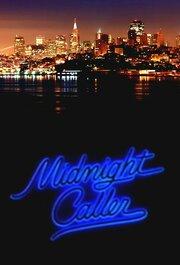 Смотреть онлайн Звонящий в полночь