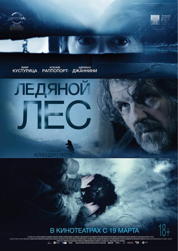 Отзывы к фильму – Ледяной лес (2014)