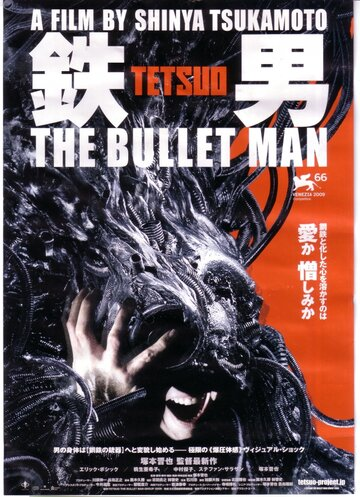 Тэцуо: Человек-пуля