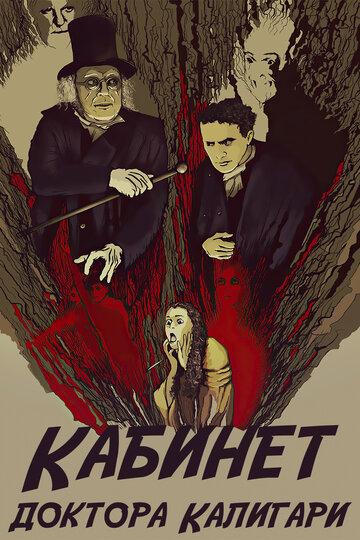 Кабинет доктора Калигари (Das Cabinet des Dr. Caligari)