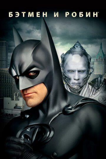 Фильм Бэтмен и Робин