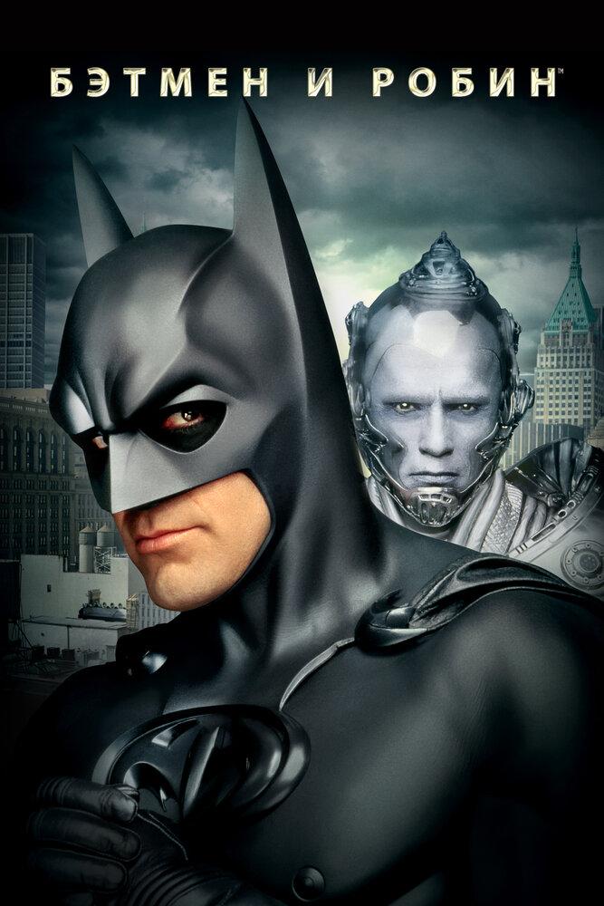 Бэтмен и Робин (1997) - смотреть онлайн