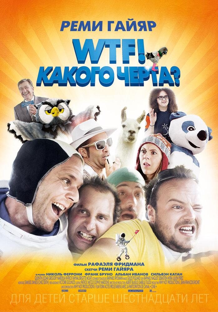 WTF! Какого черта? (2014)