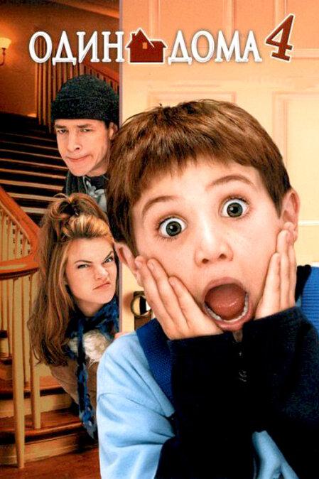 Один дома 4 (2002) - смотреть онлайн