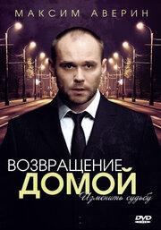 Возвращение домой (2011)
