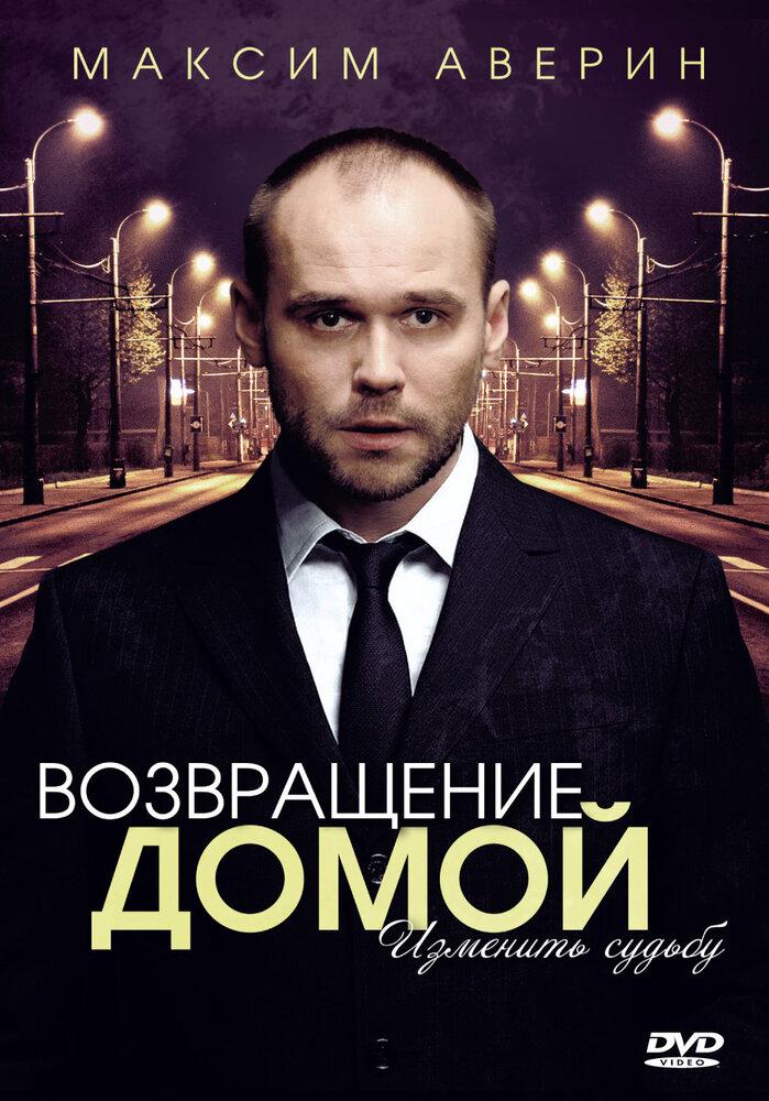 Возвращение (фильм, 2 3, Россия) — Википедия