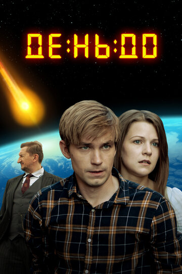 День до (2016) WEBRip от GeneralFilm