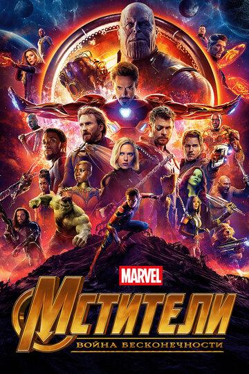 Постер к фильму Мстители: Война бесконечности (2018)