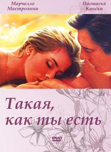Такая, как ты есть (1978)
