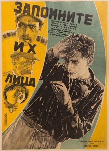Запомните их лица (1931) полный фильм онлайн
