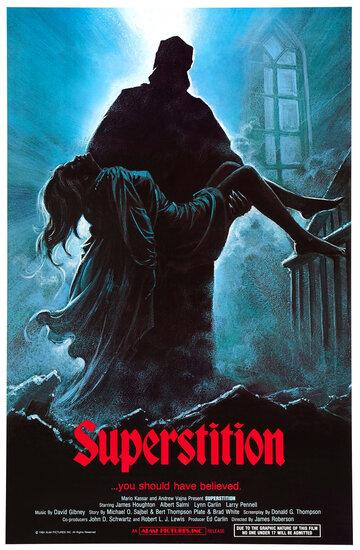 Суеверие (1982)