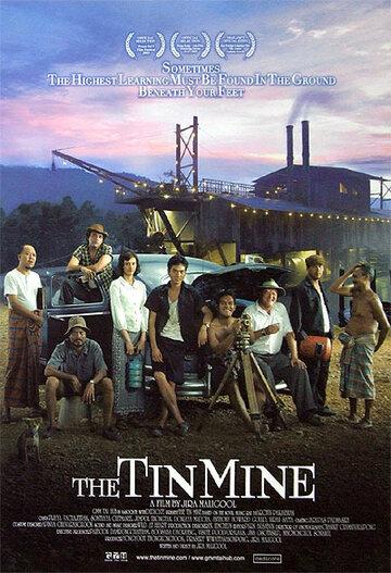 Оловянный рудник (2005)