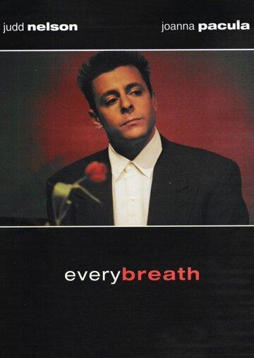 Каждый вздох (1992)
