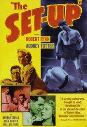 Подстава (1949)