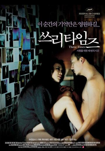 Три времени (2005)