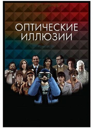 Оптические иллюзии (2009)