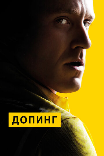 Допинг - movie-hunter.ru