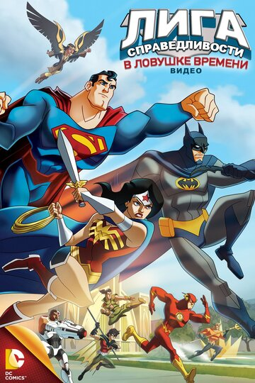 ���� ��������������: � ������� ������� (JLA Adventures: Trapped in Time)