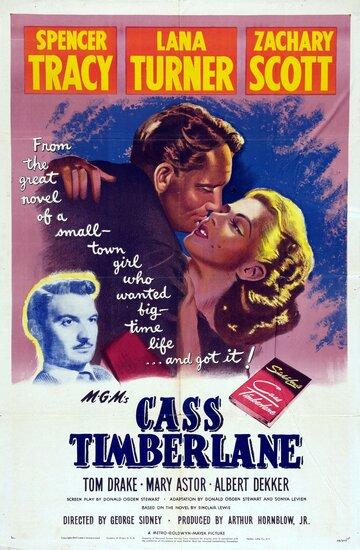Касс Тимберлэйн (Cass Timberlane)