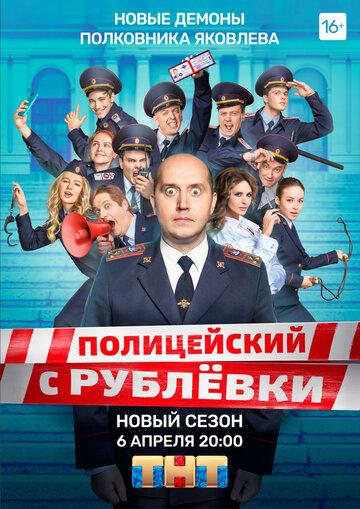 Сериал полицейский с рублёвки (полицейская академия) 5 сезон 1-5,6,7,8 серия