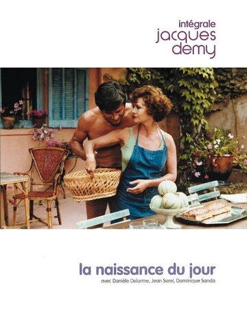 День начинается (1980)