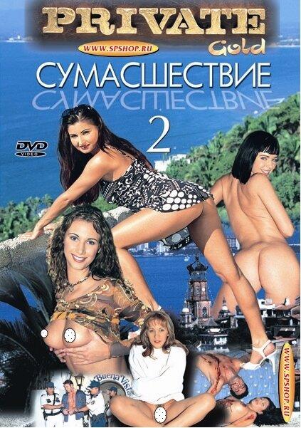 Секс амазонки фильм private