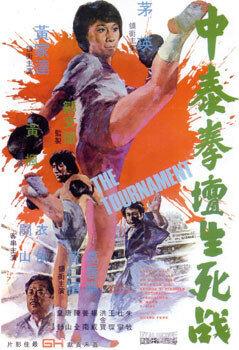 36949 - Турнир ✸ 1974 ✸ Гонконг