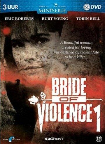 Крестная мать 2 (Vendetta: Secrets of a Mafia Bride)