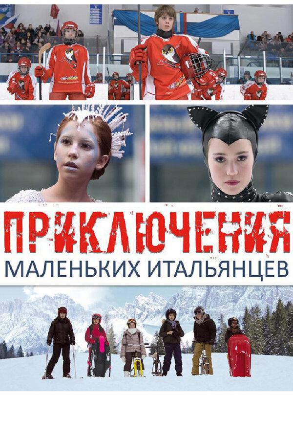Отзывы и трейлер к фильму – Приключения маленьких итальянцев (2014)