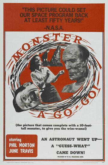 Безудержный монстр (1965)
