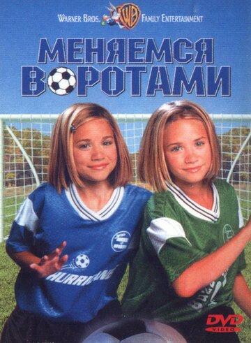 Меняемся воротами 1999