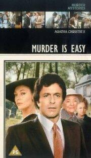 Детективы Агаты Кристи: Простота убийства (1981)