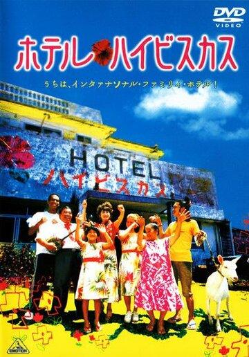 Отель «Гибискус» (2002)