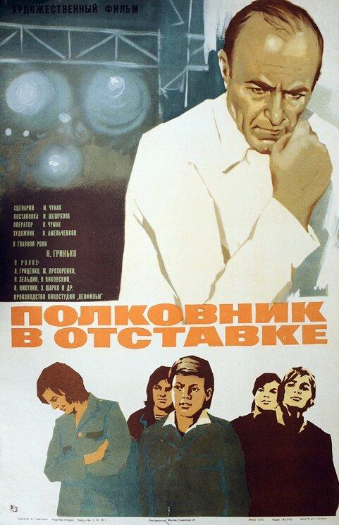 Фильмы Полковник в отставке