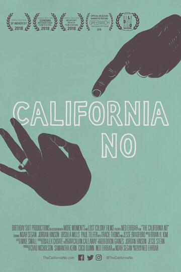 Нет по-калифорнийски