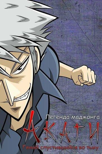 Акаги, легенда маджонга